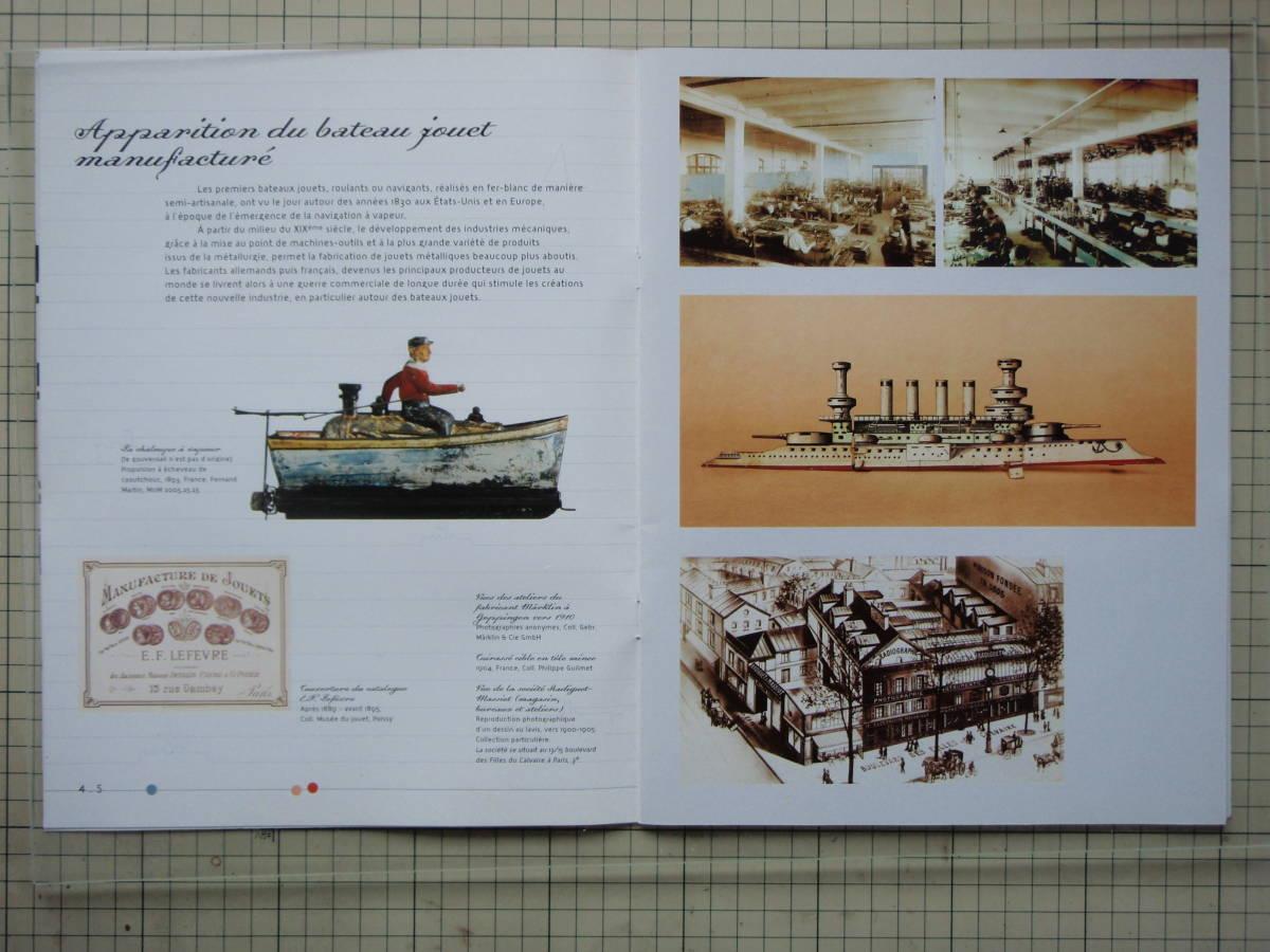 Bateaux Jouets 1850-1950 玩具の船 1850-1950 パリ海洋博物館_画像4