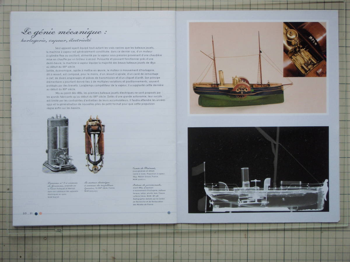Bateaux Jouets 1850-1950 玩具の船 1850-1950 パリ海洋博物館_画像8