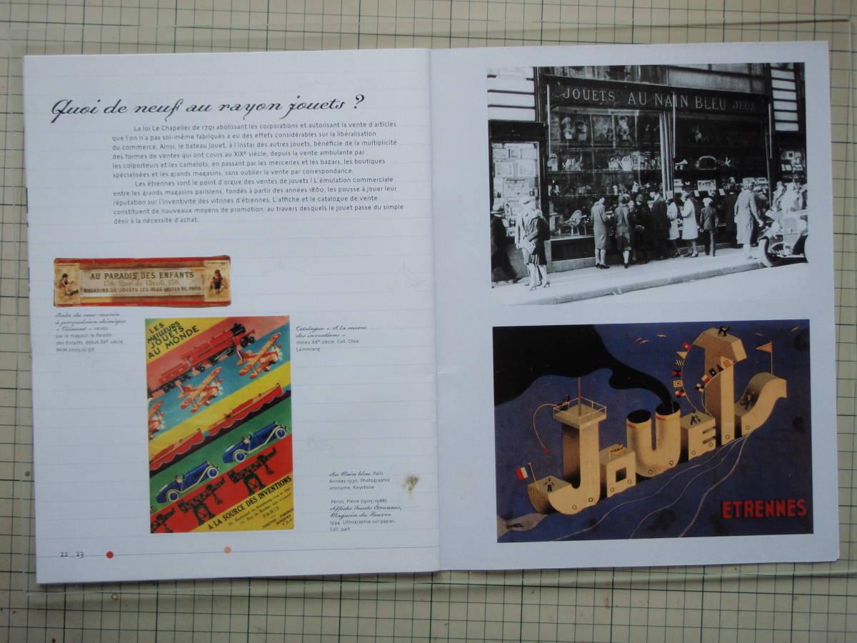 Bateaux Jouets 1850-1950 玩具の船 1850-1950 パリ海洋博物館_画像9