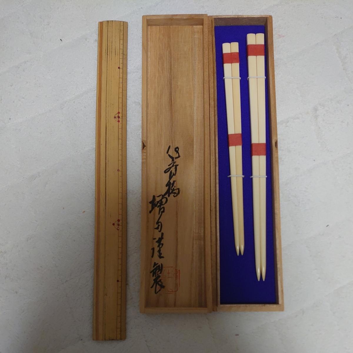 象牙 夫婦箸 約22.5cmと19.5cm_画像2