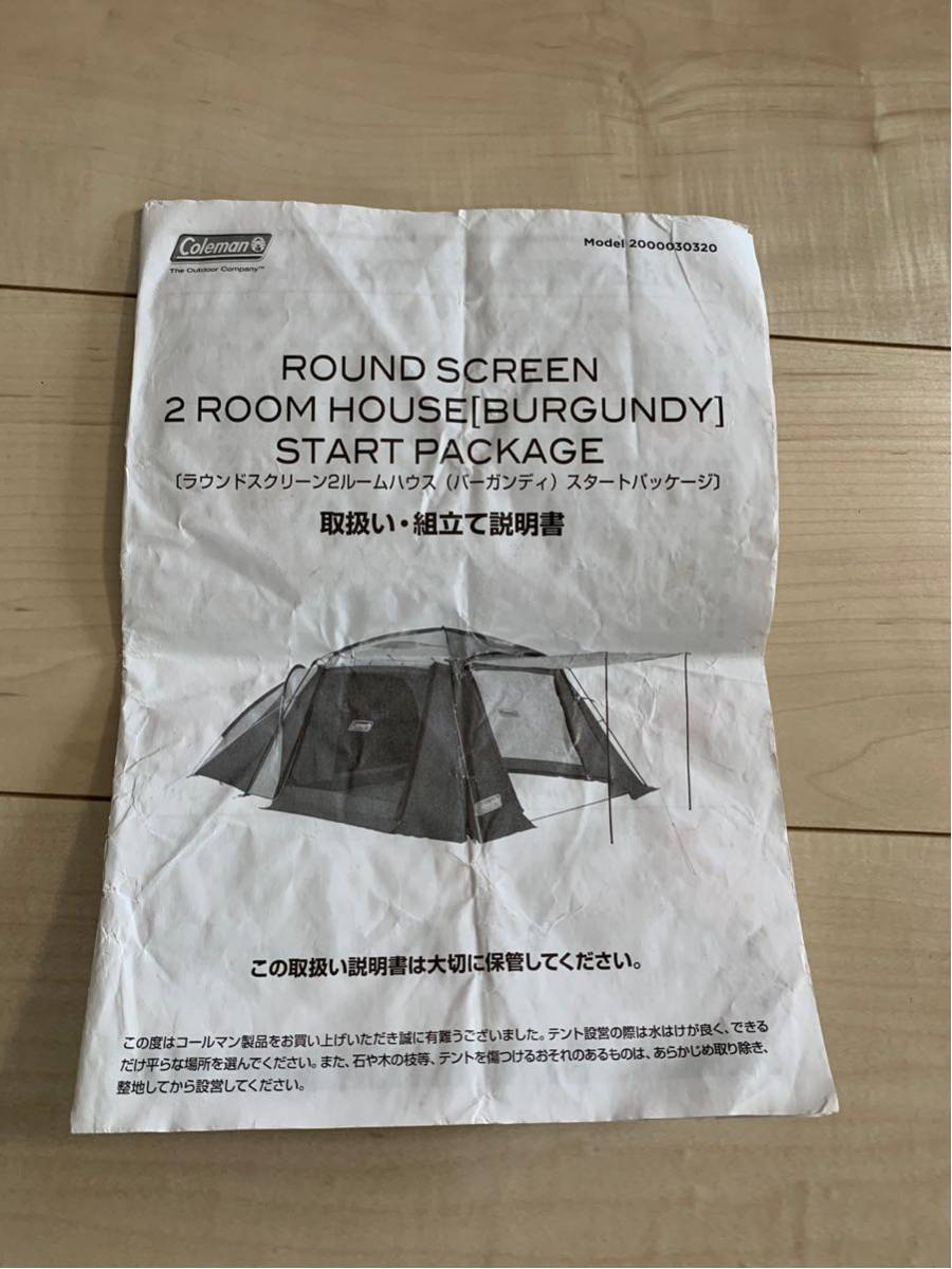 コールマン テント ラウンドスクリーン 2ルームハウス バーガンディ 4~5人用 キャンプ アウトドア_画像4