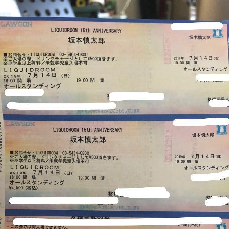 坂本慎太郎 7月14日 リキッドルーム チケット 2枚 東京 7/14 LIQUIDROOM 15th ANNIVERSARY ゆらゆら帝国 ライブ コンサート ペア チケット