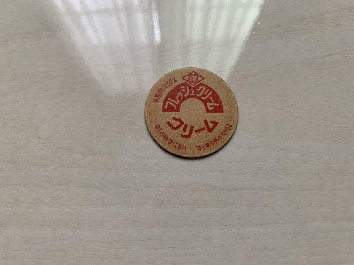フレッシュクリーム 牛乳キャップ 埼玉県与野市 さいたま市 キャップ 牛乳 蓋 フタ ミルク 未使用 コレクション パッケージ