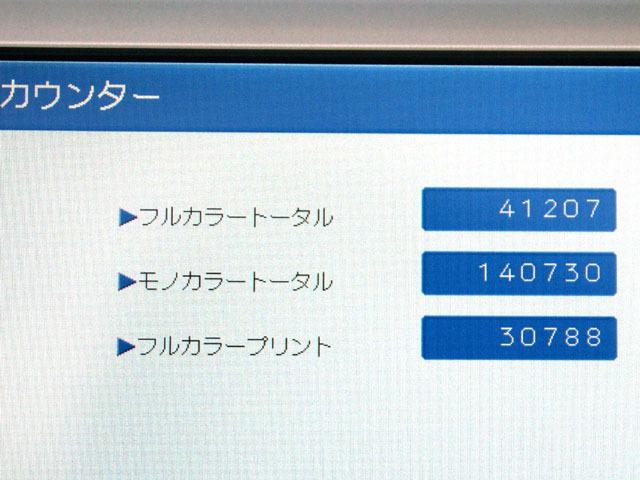 ★倉庫移転格安★RICOH★imagio MP C2201SPF★A3デジタル 複合機★C/F/P/S/N★自動両面印刷★_画像2