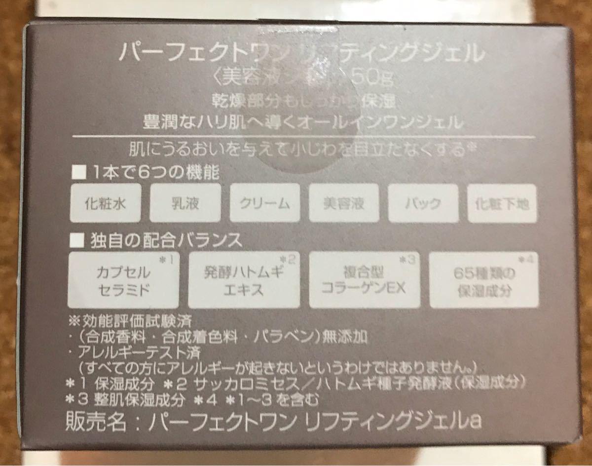 パーフェクトワン リフティングジェル 50g 新日本製薬 ①_画像2
