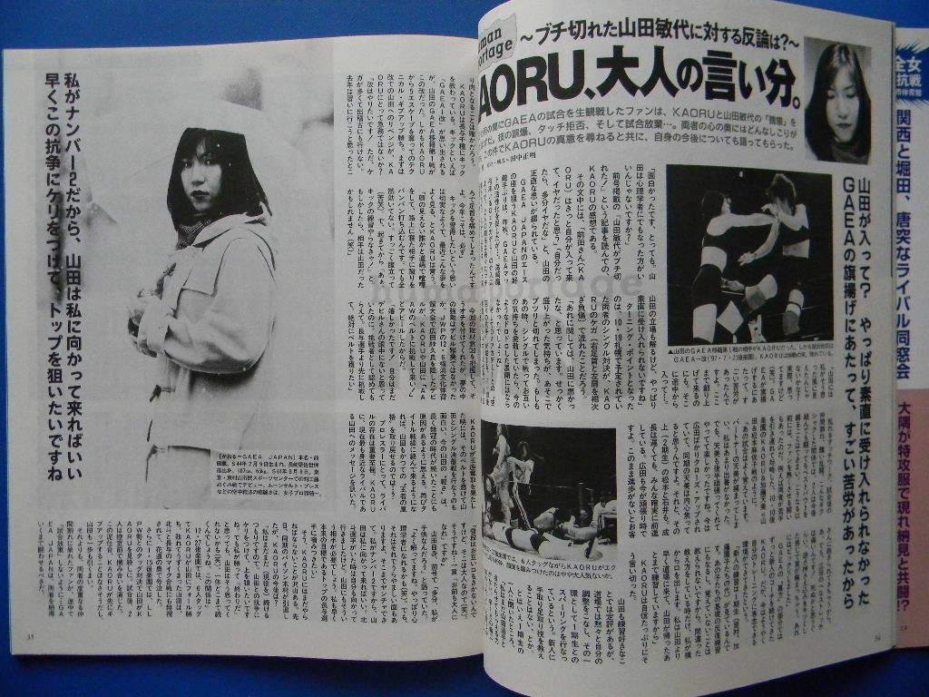 【女子プロレス】Lady'sゴング 1998年 vol.24 アルシオン最新情報、1・23JWP川崎速報 _画像9