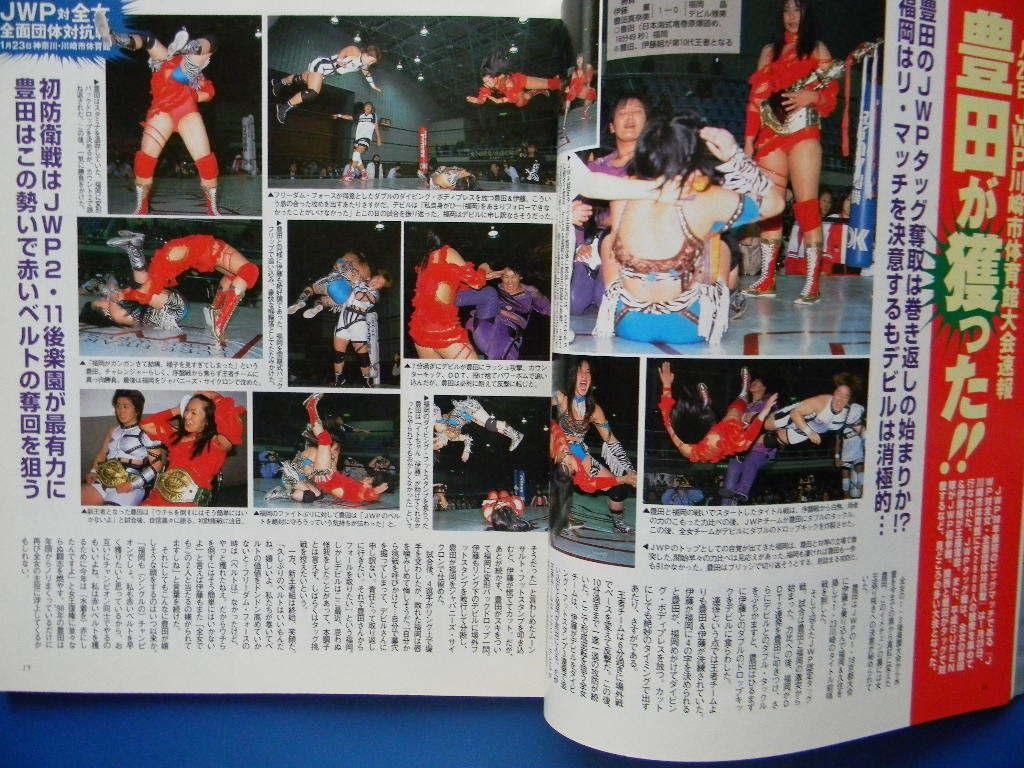 【女子プロレス】Lady'sゴング 1998年 vol.24 アルシオン最新情報、1・23JWP川崎速報 _画像5