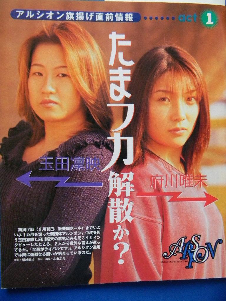 【女子プロレス】Lady'sゴング 1998年 vol.24 アルシオン最新情報、1・23JWP川崎速報 _画像3