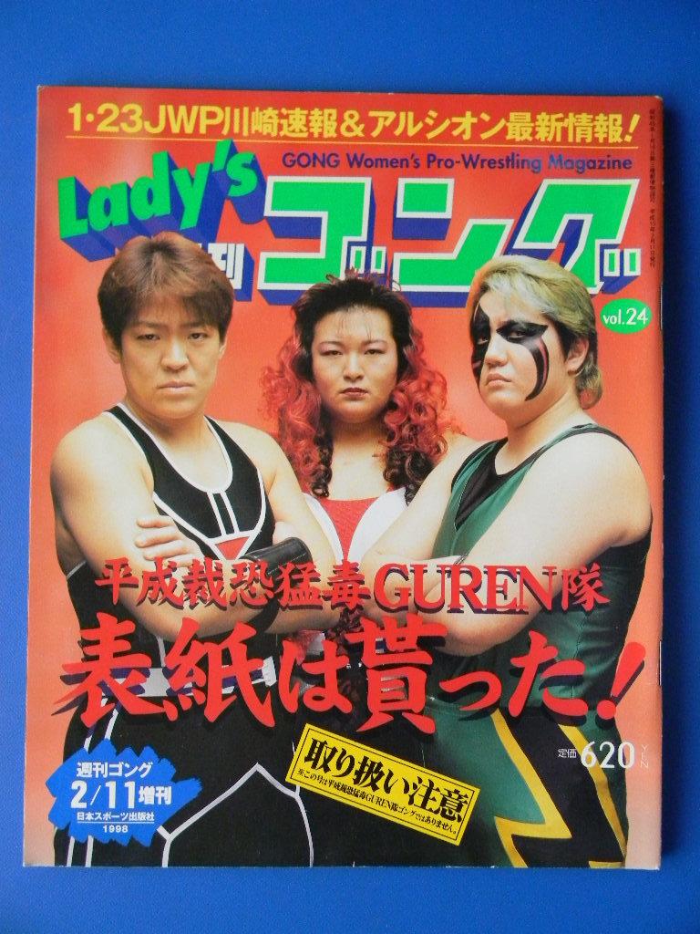 【女子プロレス】Lady'sゴング 1998年 vol.24 アルシオン最新情報、1・23JWP川崎速報 _画像1