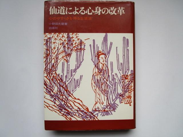 仙道による心身の改革 小野田大蔵 (著) 白揚社_画像1