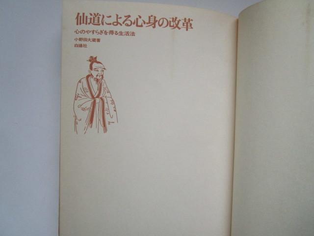 仙道による心身の改革 小野田大蔵 (著) 白揚社_画像2