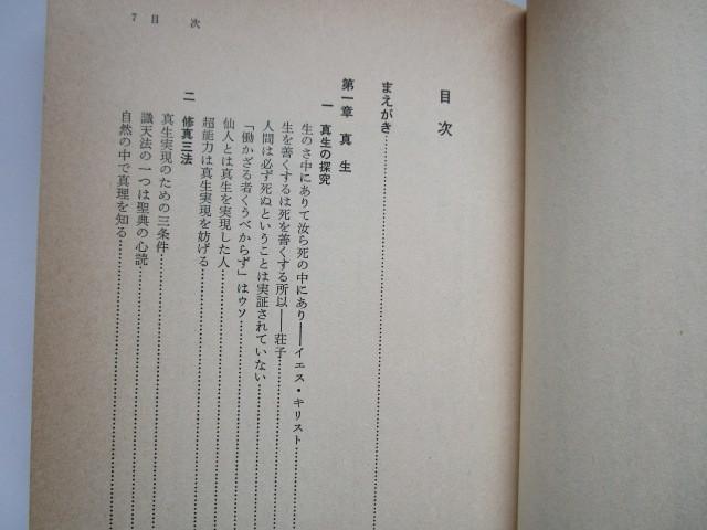 仙道による心身の改革 小野田大蔵 (著) 白揚社_画像3
