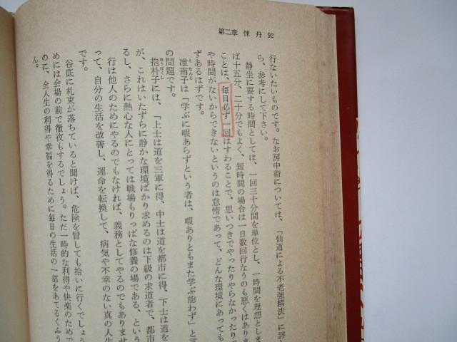 仙道による心身の改革 小野田大蔵 (著) 白揚社_画像4