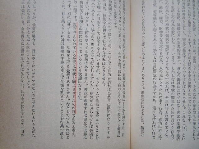 仙道による心身の改革 小野田大蔵 (著) 白揚社_画像5
