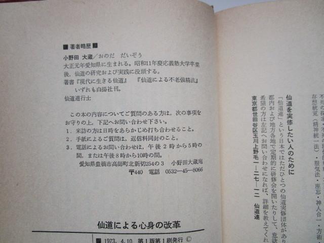 仙道による心身の改革 小野田大蔵 (著) 白揚社_画像6