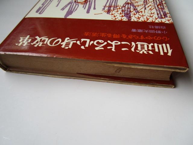 仙道による心身の改革 小野田大蔵 (著) 白揚社_画像8