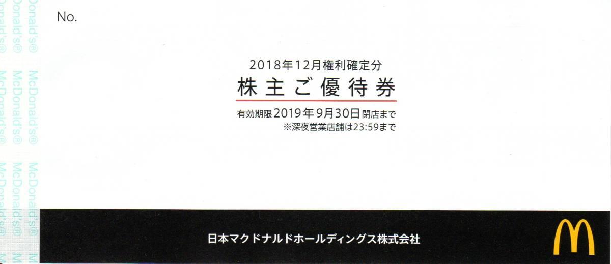 ★☆【送料込み】マクドナルド 株主優待券1冊(6枚綴り) ☆★