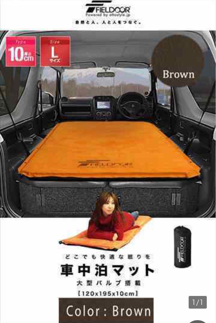 FIELDOOR 車中泊マット Lサイズ 厚さ10cm 自動膨張式 大型バルブ搭載 エアベッド エアマット 車の中 寝る 寝具 [ ブラウン ]_画像3