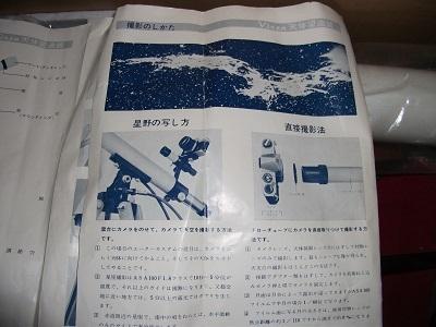 ★★Vixen ビクセン エーターカスタム型 天体望遠鏡★★_画像6