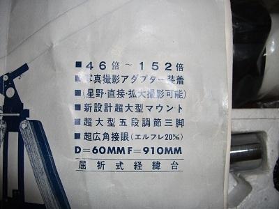 ★★Vixen ビクセン エーターカスタム型 天体望遠鏡★★_画像7
