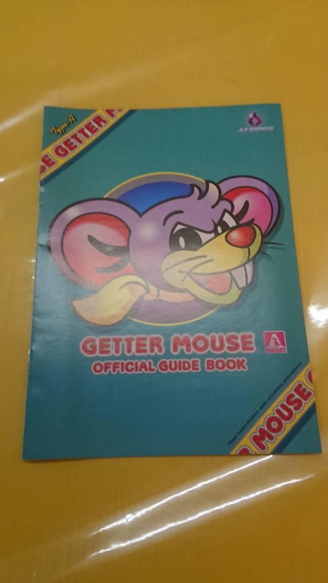 マウス ゲッター