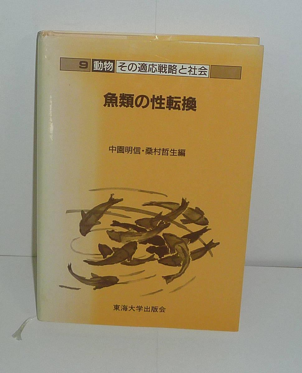 『魚類の性転換』 中園明信・桑村哲生(編)