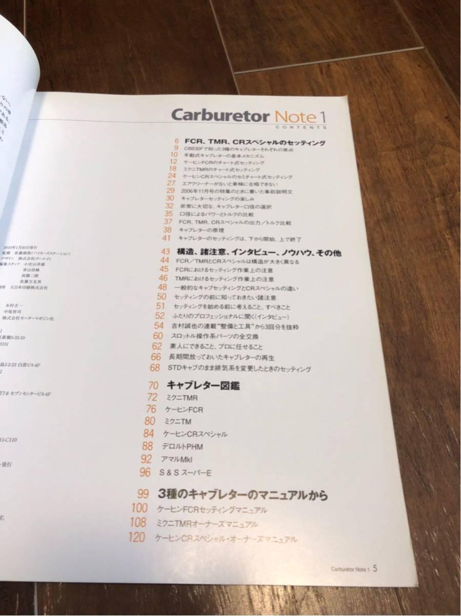 キャブレターノート FCR TMR CR セッティング_画像3
