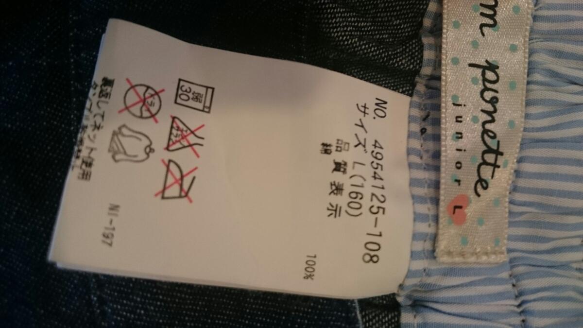 ☆美品 ポンポネット pom ponette デニム マリン調 キュロット 160 ナルミヤインターナショナル_画像5