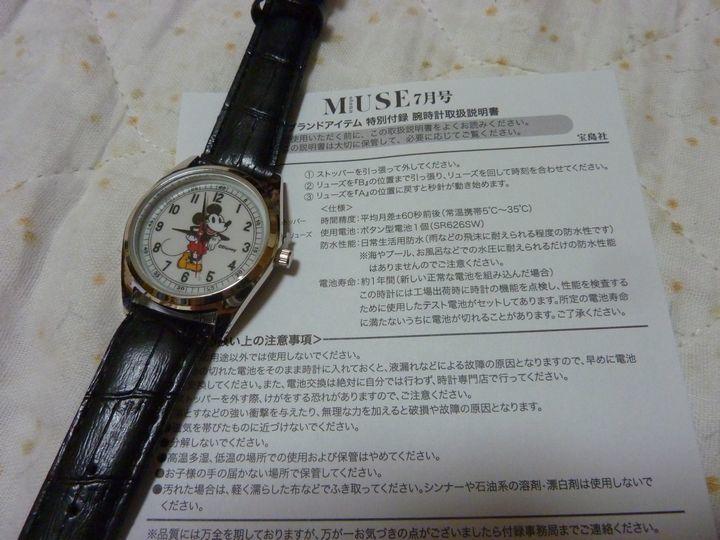 オトナミューズ■7月号付録■ミッキーマウス■オトナの腕時計_画像3