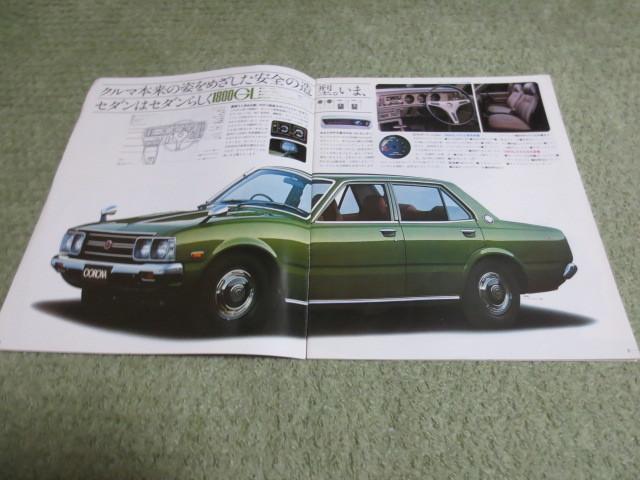 トヨタ コロナ 100系 前期 本カタログ 昭和50年1月発行 _画像2