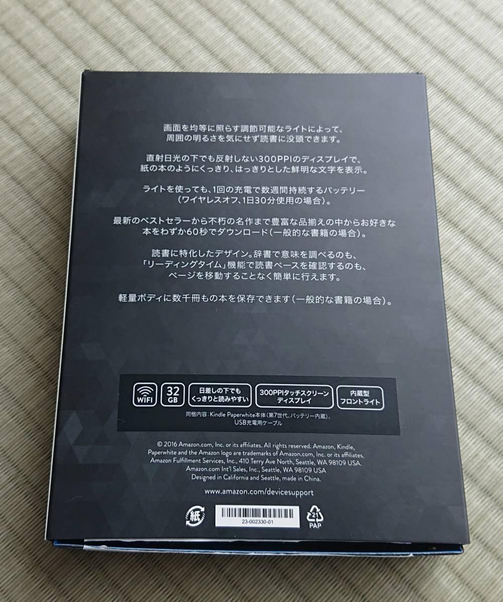 Kindle paper white キンドルペーパーホワイト 32GB フィルム・カバー付き 美品_画像5