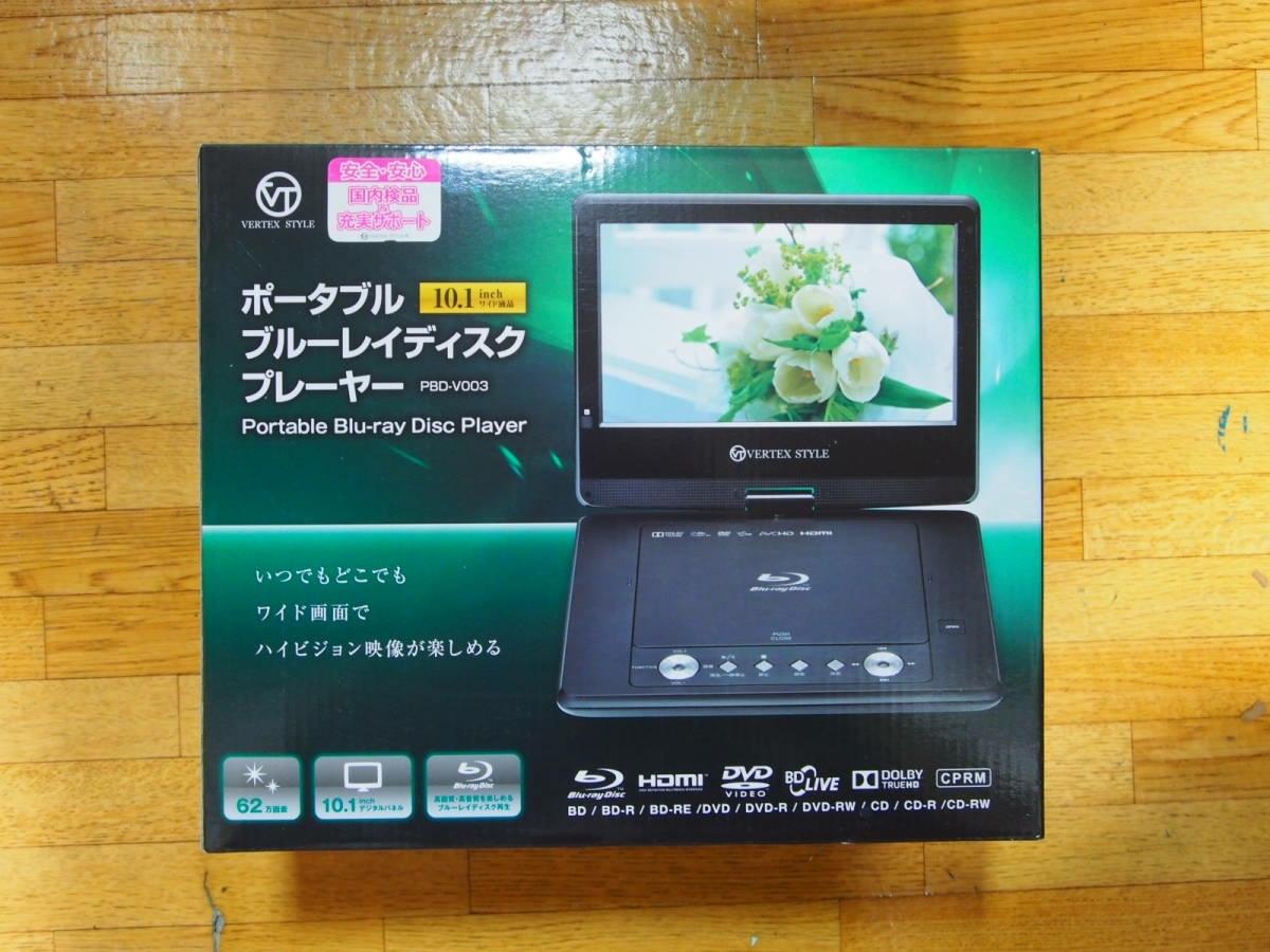 新品未使用 VERTEX 10.1型 液晶ポータブルBDプレイヤー PBD-V003 ②