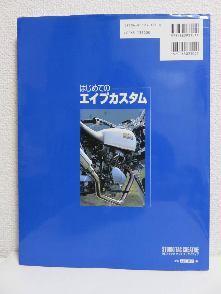 はじめてのエイプカスタム STUDIO TAC_画像2