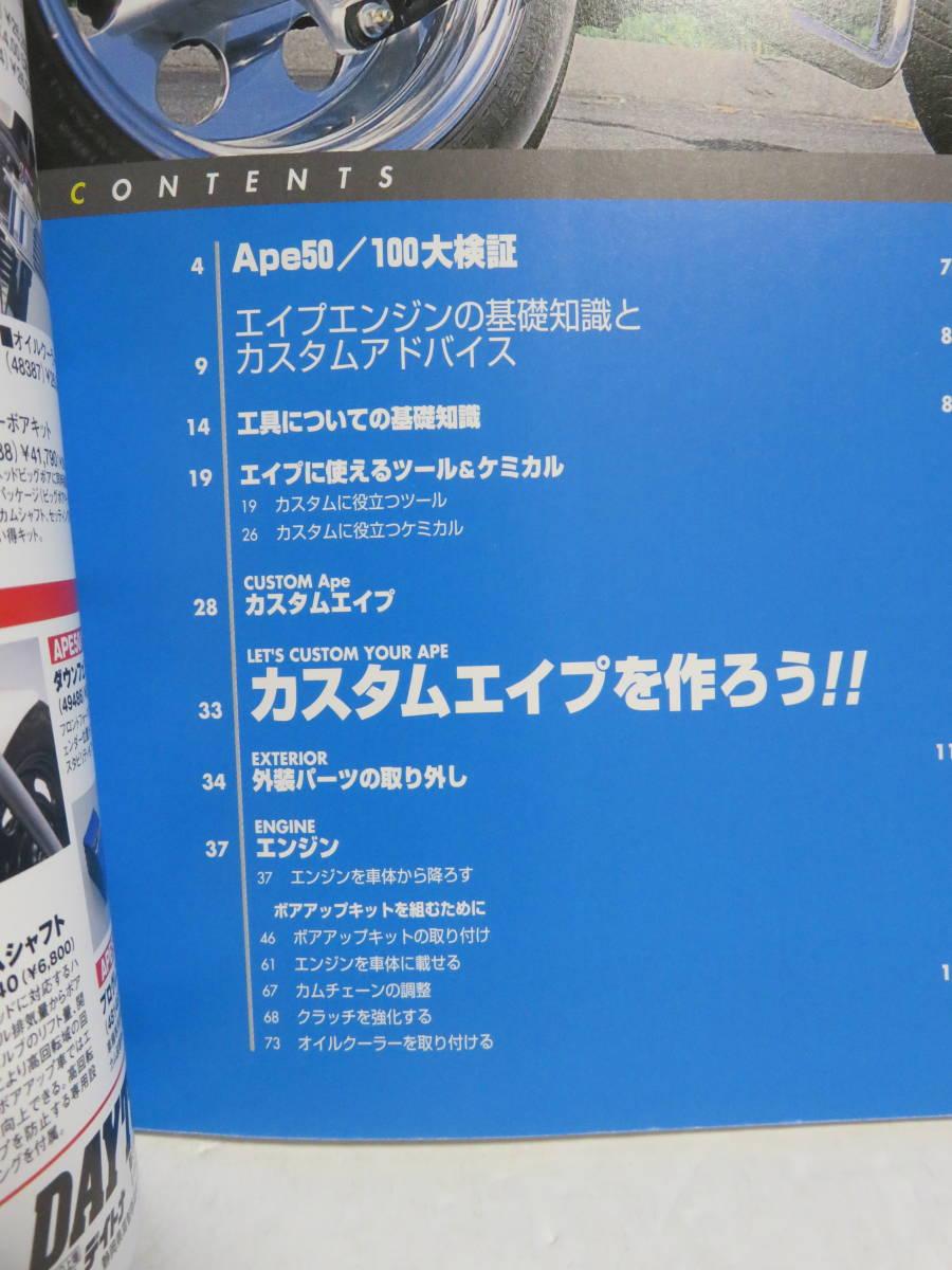 はじめてのエイプカスタム STUDIO TAC_画像4