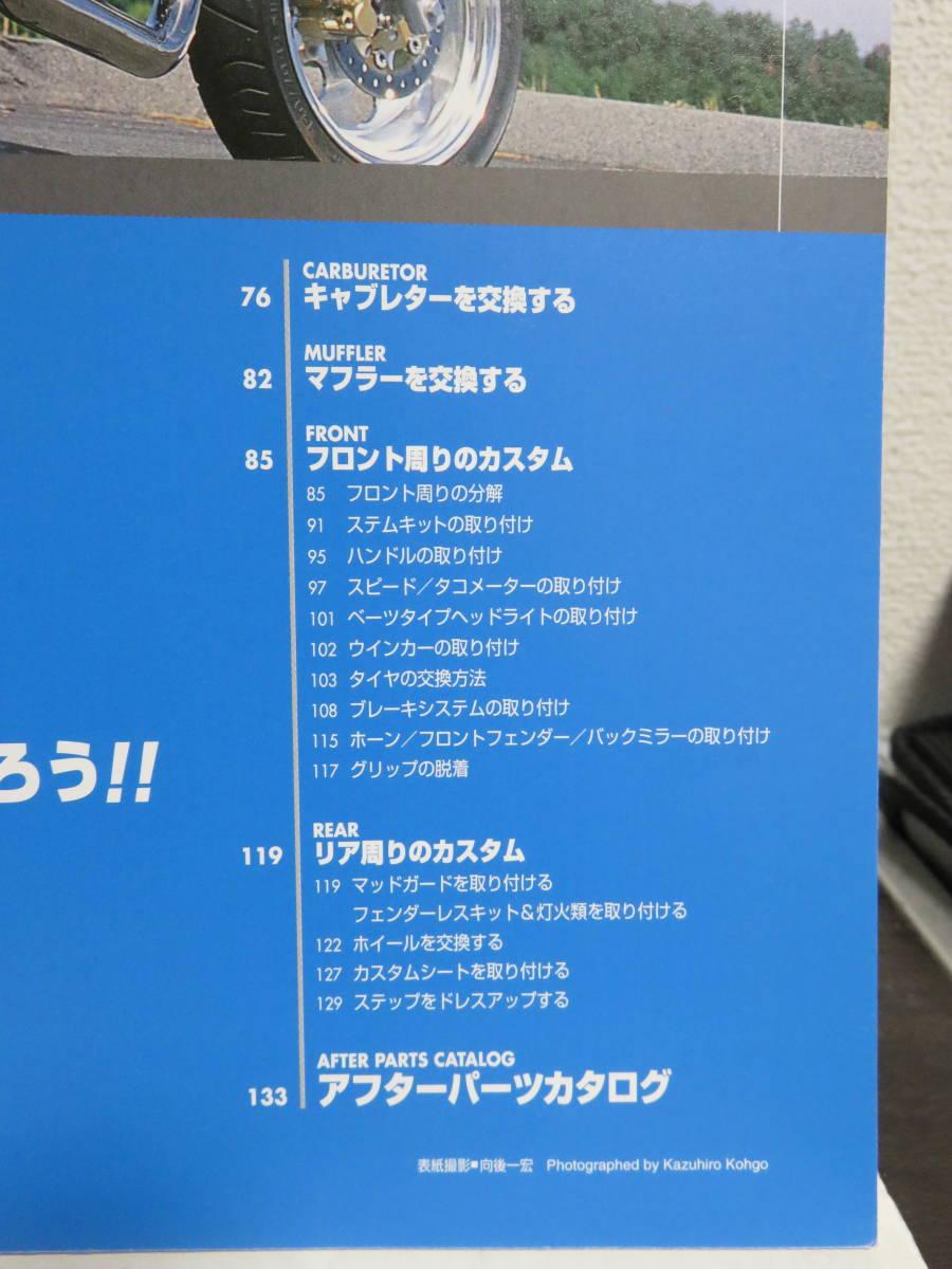 はじめてのエイプカスタム STUDIO TAC_画像5