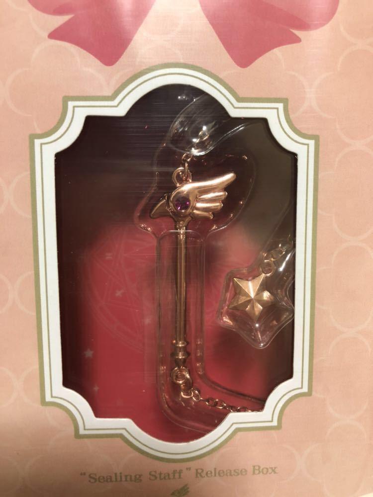 一番くじ アニメ カードキャプターさくら クリアカード編 ~Starlight collection~ C賞 ブレスレット 封印の杖 闇 星の杖 夢の杖 全3種_画像3