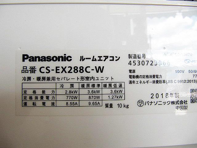 美品 2018年製 Panasonic/パナソニック ルームエアコン CS-EX288C エオリア ナノイーX/自動お掃除/2.8KW/10畳~12畳_画像8