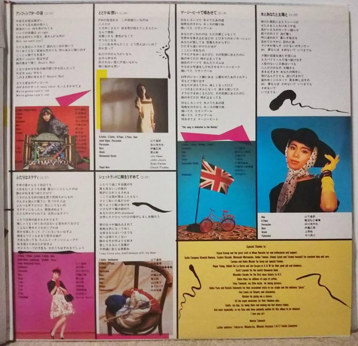 レア!中古LP 竹内まりや / ヴァラエティ  山下達郎プロデュース  帯付きレコード_画像4