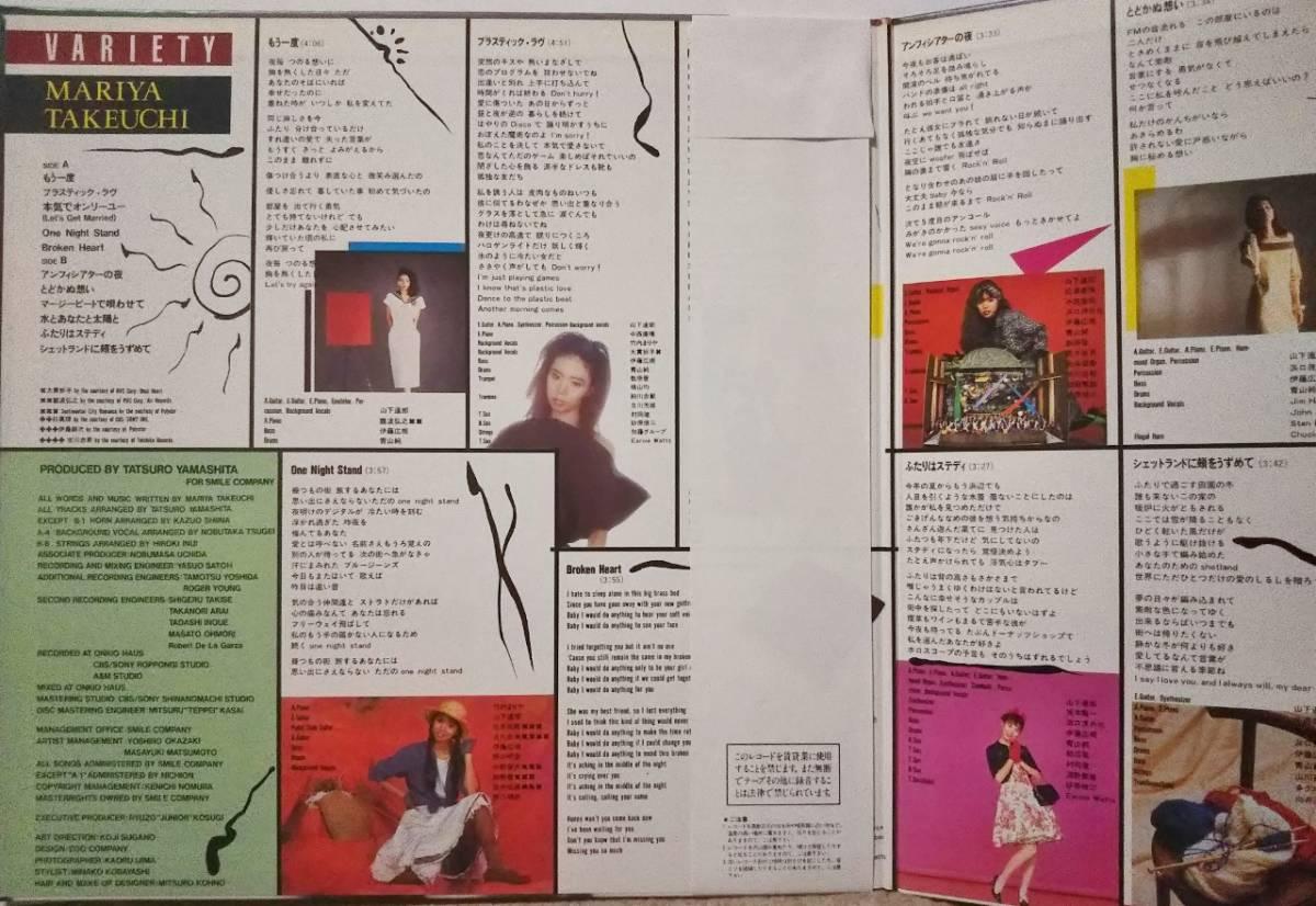 レア!中古LP 竹内まりや / ヴァラエティ  山下達郎プロデュース  帯付きレコード_画像3