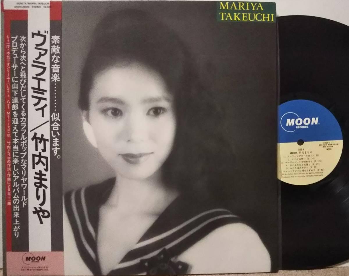 レア!中古LP 竹内まりや / ヴァラエティ  山下達郎プロデュース  帯付きレコード