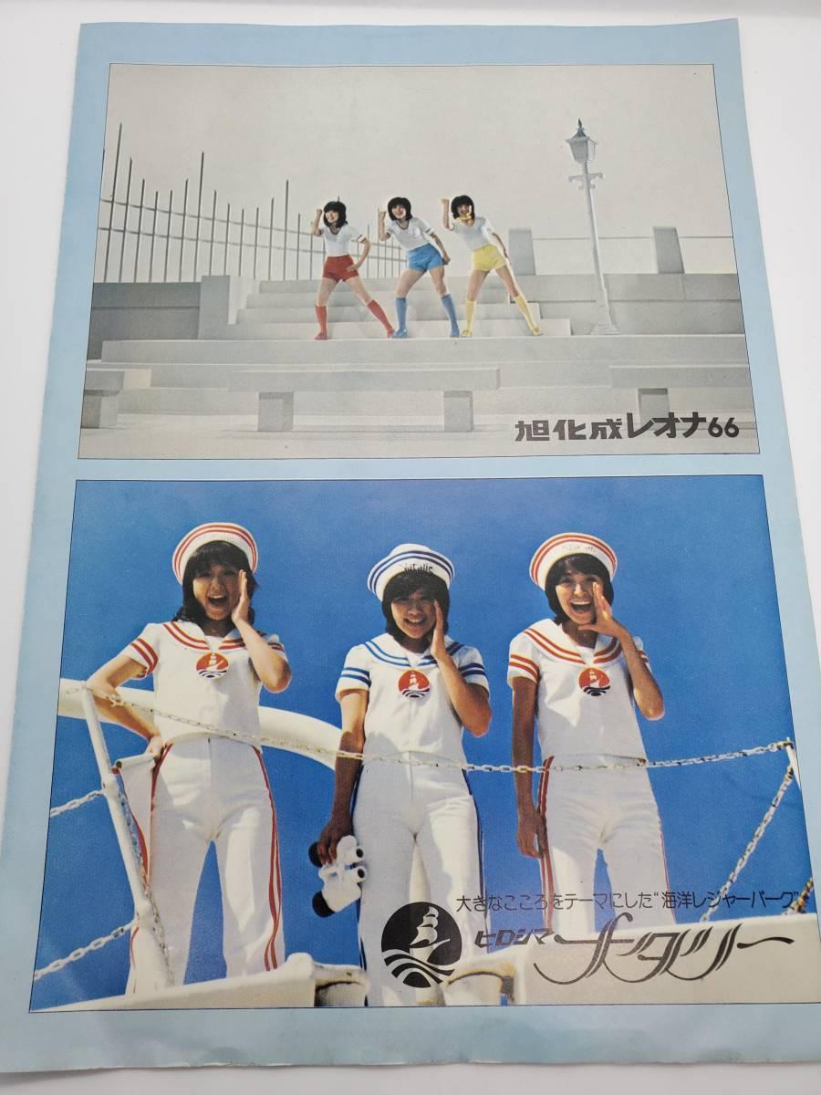 キャンディーズニュース №2 初期の広報誌?昭和49年6月25日発行_画像2