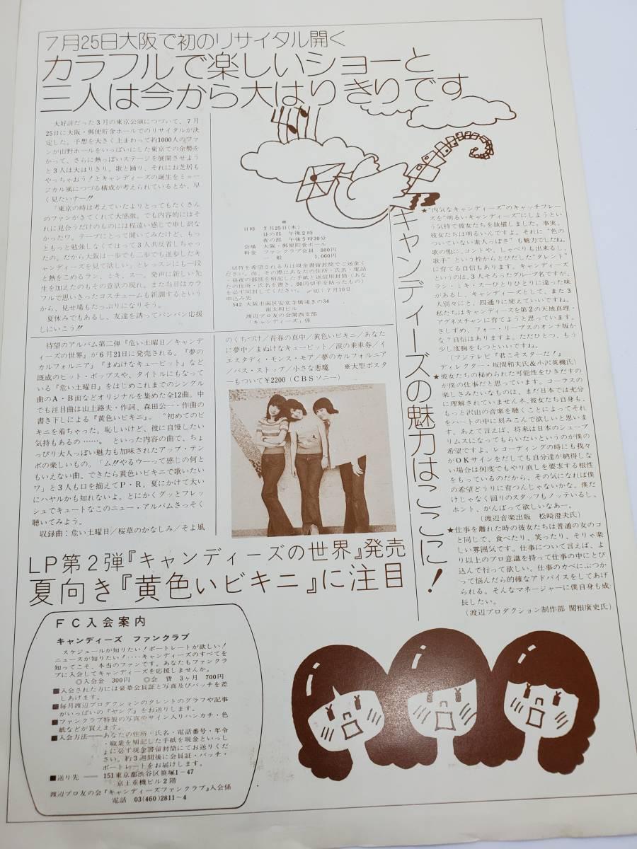 キャンディーズニュース №2 初期の広報誌?昭和49年6月25日発行_画像3