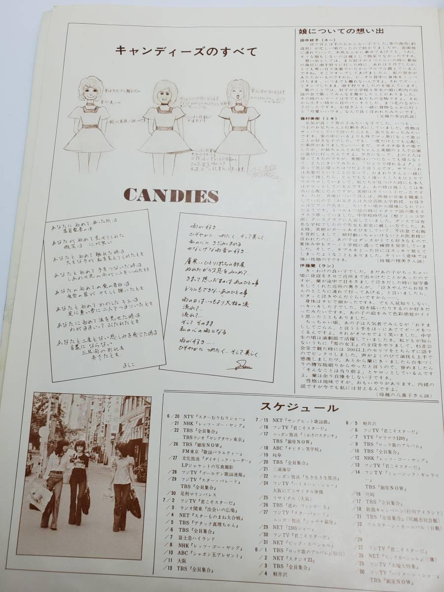 キャンディーズニュース №2 初期の広報誌?昭和49年6月25日発行_画像4