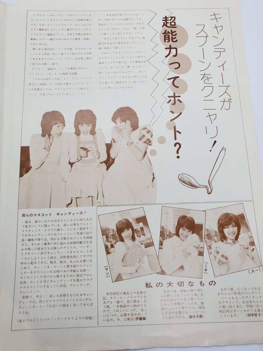 キャンディーズニュース №2 初期の広報誌?昭和49年6月25日発行_画像5
