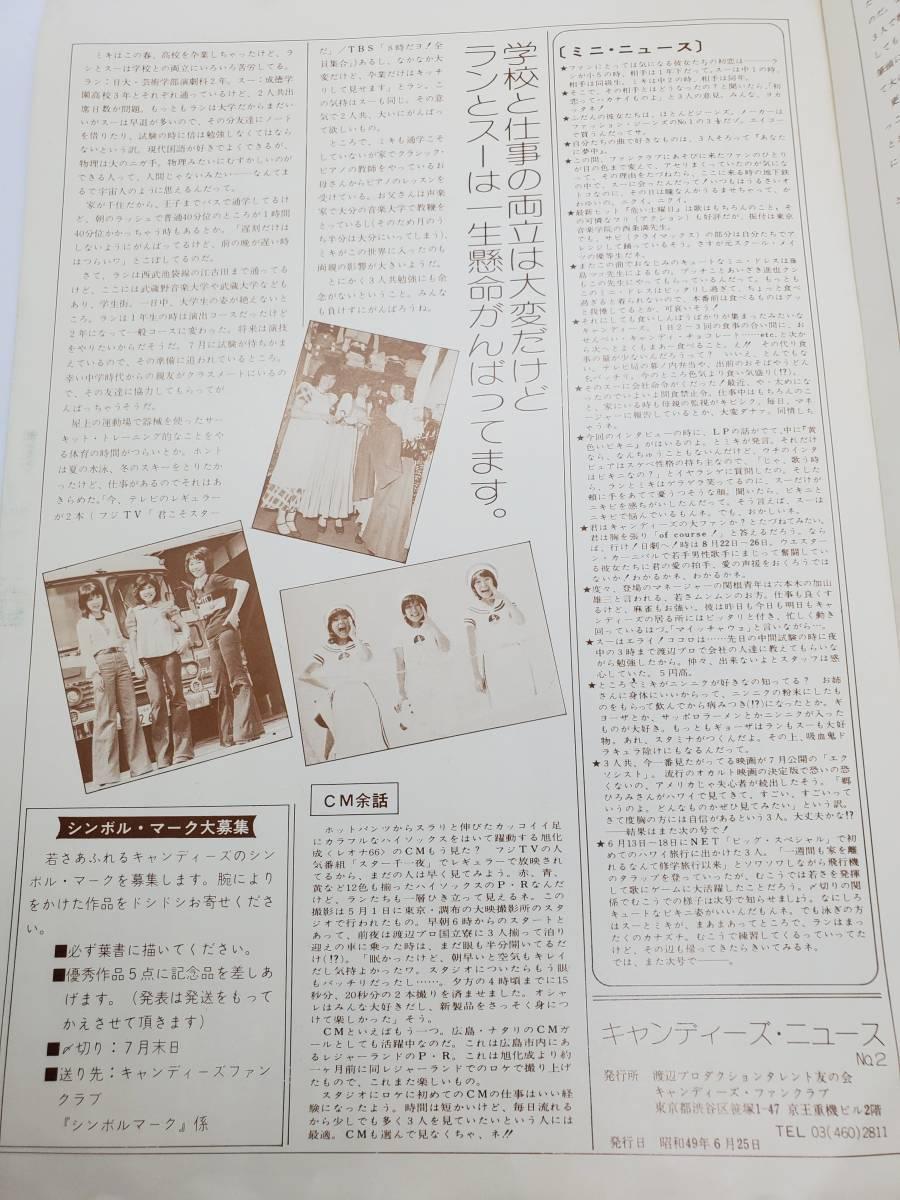 キャンディーズニュース №2 初期の広報誌?昭和49年6月25日発行_画像6