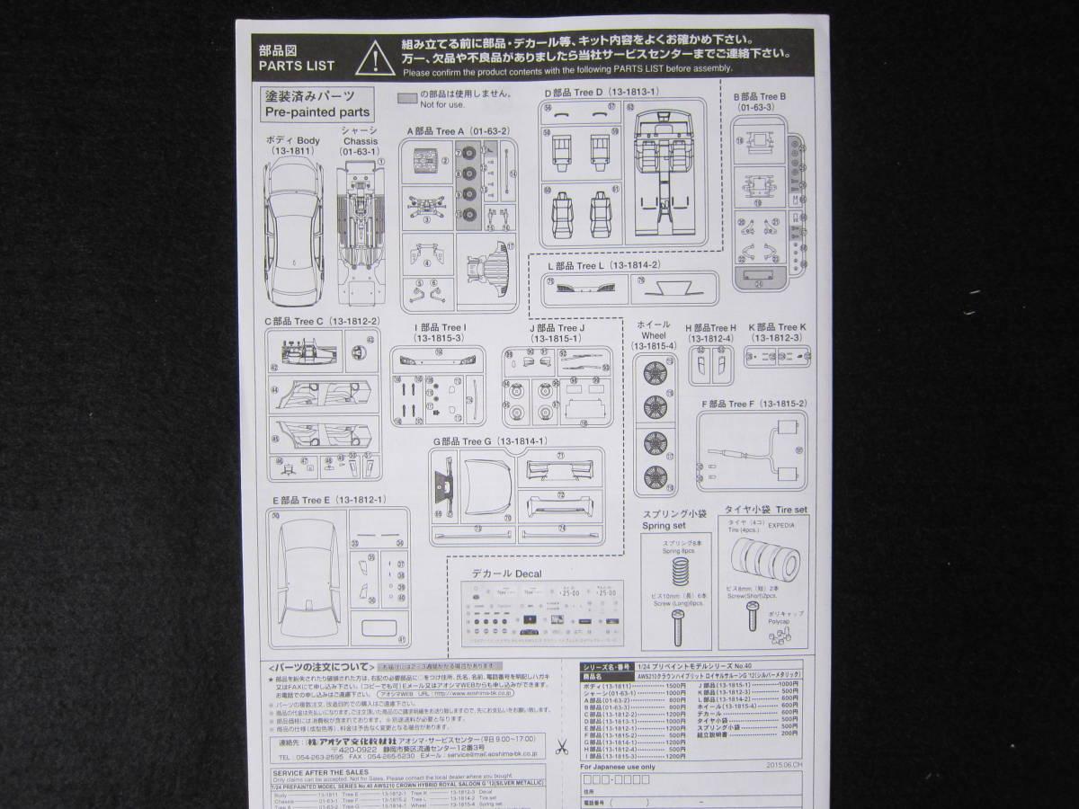 ■アオシマ1/24 AWS210クラウンハイブリッドロイヤルサルーンG'12 プリペイントモデル シルバーメタリック_画像5