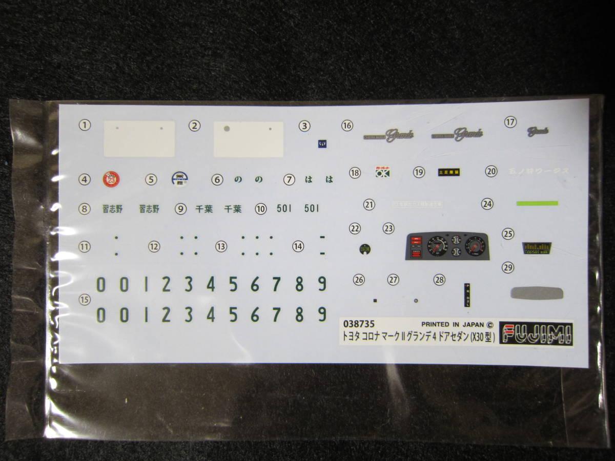 ■アオシマ1/24 AWS210クラウンハイブリッドロイヤルサルーンG'12 プリペイントモデル シルバーメタリック_画像7