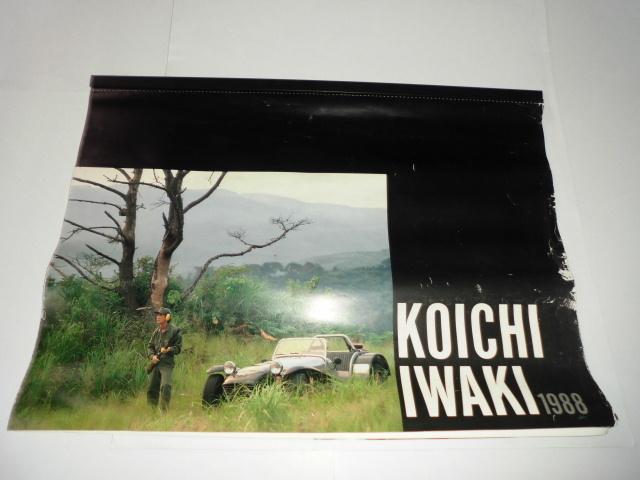 ◆80/(280)岩城滉一 1988年 カレンダー COOLS クールス