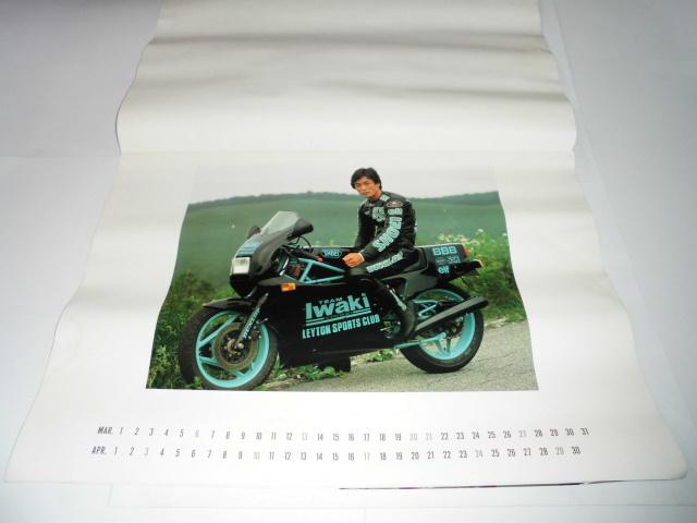 ◆80/(280)岩城滉一 1988年 カレンダー COOLS クールス_画像3
