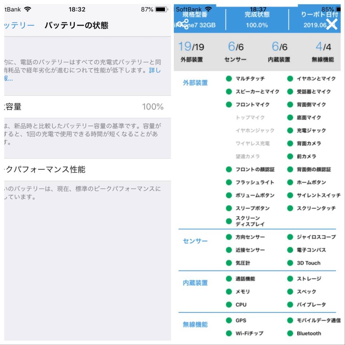 【未使用品】SB版 iPhone 7 32GB Silver <本体のみ> #063_画像7